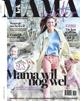 Het tijdschrift Kek Mama
